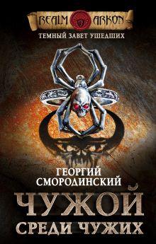 Темный завет ушедших. Книга первая. Чужой среди чужих