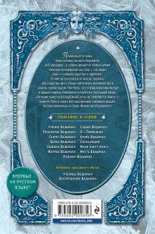 Обложка сзади Воскрешение Ведьмака (#15) Джозеф Дилейни