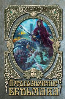 Обложка Предназначение Ведьмака (#16) Джозеф Дилейни
