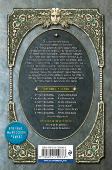 Обложка сзади Предназначение Ведьмака (#16) Джозеф Дилейни