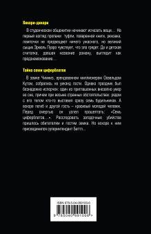 Обложка сзади Хикори-дикори. Тайна семи циферблатов Агата Кристи