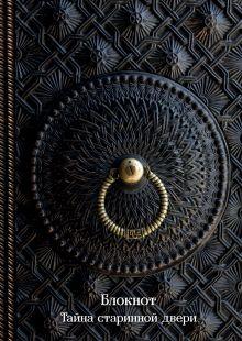 Тайна старинной двери. Блокнот (оф. 1)