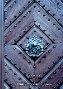 Тайна старинной двери. Блокнот (оф. 2)