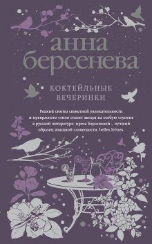 Обложка Коктейльные вечеринки Анна Берсенева