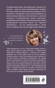 Обложка сзади Коктейльные вечеринки Анна Берсенева