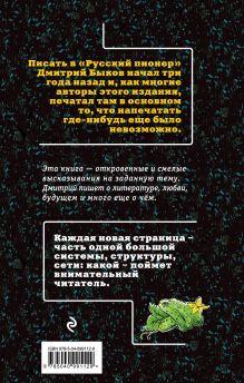 Обложка сзади Песнь заполярного огурца. О литературе, любви, будущем Дмитрий Быков