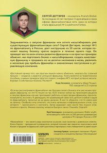 Обложка сзади Франшиза на миллиард. 20 шагов для масштабирования вашего бизнеса Сергей Дегтярев