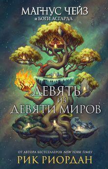 Обложка Магнус Чейз и боги Асгарда. Девять из Девяти Миров Рик Риордан