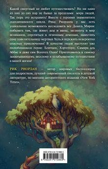 Обложка сзади Магнус Чейз и боги Асгарда. Девять из Девяти Миров Рик Риордан