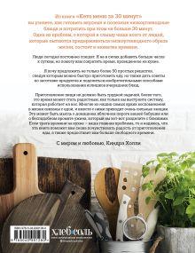 Обложка сзади Кето-меню за 30 минут. 50 рецептов ─ вкусный путь к стройной фигуре Киндра Холли