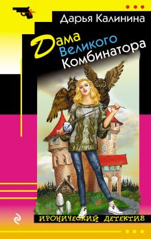 Обложка Дама Великого Комбинатора Дарья Калинина