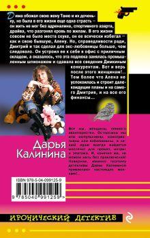Обложка сзади Дама Великого Комбинатора Дарья Калинина