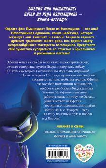 Обложка сзади Офелия и Гималайский бриллиант (выпуск 1) Динна Кент