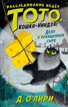 Дело о похищенном сыре (выпуск 2)