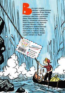 Обложка сзади Необычайные приключения Пети Рыжика и его друзей (ил. И. Семёнова) Игорь Носов