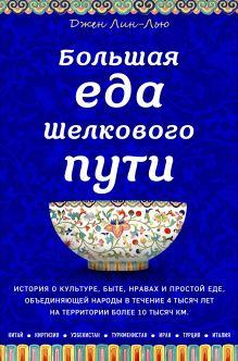 Большая еда Шелкового пути (книга в суперобложке)