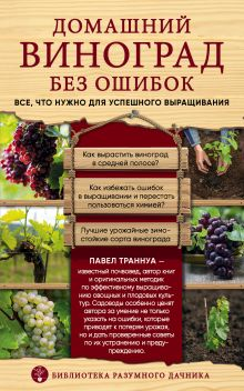 Обложка Домашний виноград без ошибок. Все, что нужно для успешного выращивания Павел Траннуа