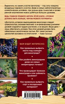 Обложка сзади Домашний виноград без ошибок. Все, что нужно для успешного выращивания Павел Траннуа