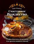 Кулинария. Авторская кухня