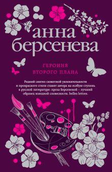 Обложка Героиня второго плана Анна Берсенева