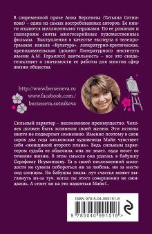 Обложка сзади Героиня второго плана Анна Берсенева