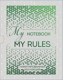 "Блокнот ""My notebook. My rules"" (зеленый) (короб)"