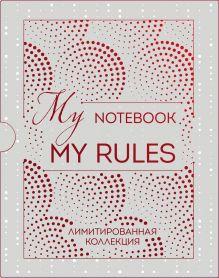 """Блокнот """"My notebook. My rules"""" (красный) (короб)"""