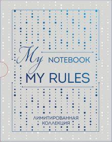 "Блокнот ""My notebook. My rules"" (синий) (короб)"