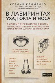 В лабиринтах уха, горла и носа. Скрытые механизмы работы, неочевидные взаимосвязи и полезные знания, которые помогут