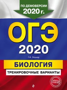 ОГЭ-2020. Биология. Тренировочные варианты