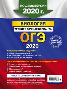 Обложка сзади ОГЭ-2020. Биология. Тренировочные варианты Г. И. Лернер
