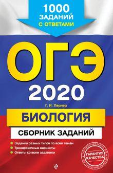 ОГЭ-2020. Биология. Сборник заданий: 1000 заданий с ответами