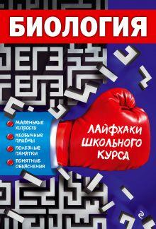 Обложка Биология А. М. Самойлов