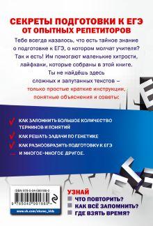 Обложка сзади Биология А. М. Самойлов