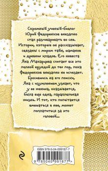 Обложка сзади Коллекция ночных кошмаров Галина Куликова