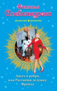 Обложка Ангел в ребро, или Рассмеши дедушку Фрейда Наталья Александрова