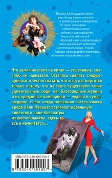 Обложка сзади Ангел в ребро, или Рассмеши дедушку Фрейда Наталья Александрова