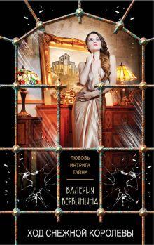 Обложка Ход Снежной королевы Валерия Вербинина