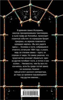 Обложка сзади Ход Снежной королевы Валерия Вербинина