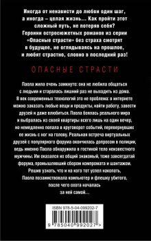 Обложка сзади Тайны виртуальной жизни Алла Полянская