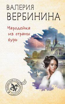 Обложка Чародейка из страны бурь Валерия Вербинина