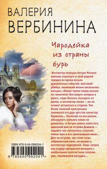 Обложка сзади Чародейка из страны бурь Валерия Вербинина