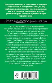 Обложка сзади Звездный час по тарифу Антон Леонтьев