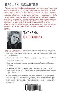 Обложка сзади Прощай, Византия! Татьяна Степанова