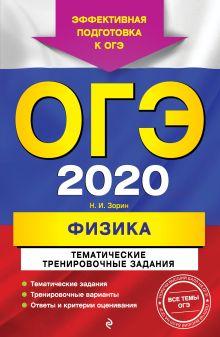 Обложка ОГЭ-2020. Физика. Тематические тренировочные задания Н. И. Зорин