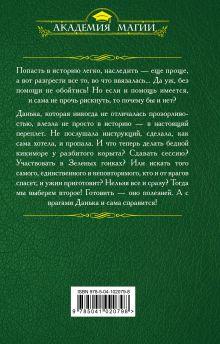Обложка сзади Полевая практика, или Кикимора на природе Наталья Мазуркевич