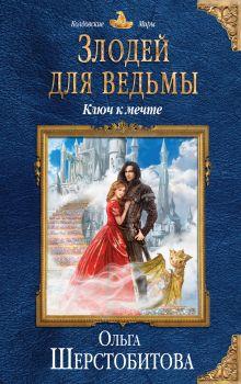 Обложка Злодей для ведьмы. Ключ к мечте Ольга Шерстобитова
