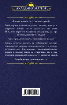 Обложка сзади Факультет закрытых знаний. Команда «мечты» Маргарита Блинова