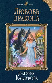 Обложка Любовь дракона Екатерина Каблукова