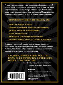 Обложка сзади Будь тем, кому всегда говорят ДА. Черная книга убеждения Роберт Чалдини, Стив Мартин, Ноа Гольдштейн